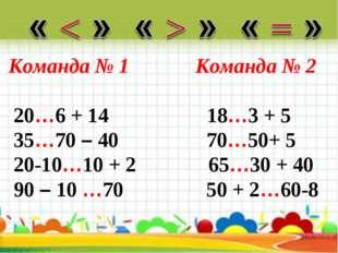 Команда № 1 Команда № 2 20…6 + 14 18…3 + 5 35…70 – 40 70…50+ 5 20-10…10 + 2