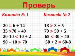 Команда № 1 Команда № 2 20 = 6 + 14 18  3 + 5 35 70 – 40 70  50 + 5 20-1
