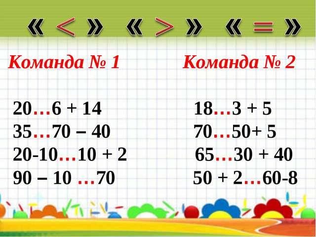 Команда № 1 Команда № 2 20…6 + 14 18…3 + 5 35…70 – 40 70…50+ 5 20-10…10 + 2...