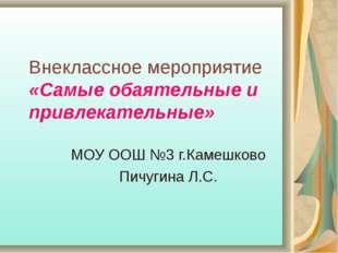 Внеклассное мероприятие «Самые обаятельные и привлекательные» МОУ ООШ №3 г.Ка
