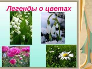 Легенды о цветах