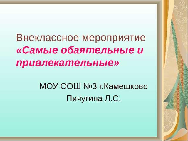 Внеклассное мероприятие «Самые обаятельные и привлекательные» МОУ ООШ №3 г.Ка...