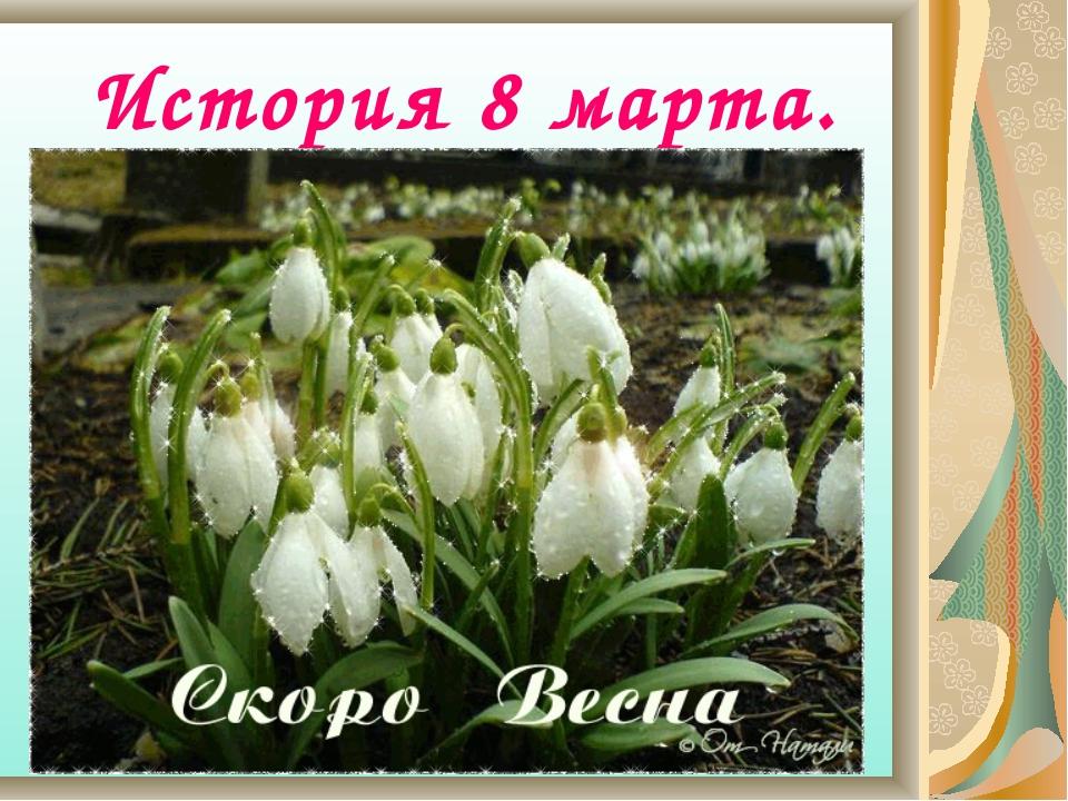 История 8 марта. Елена Гринберг Клара Цеткин
