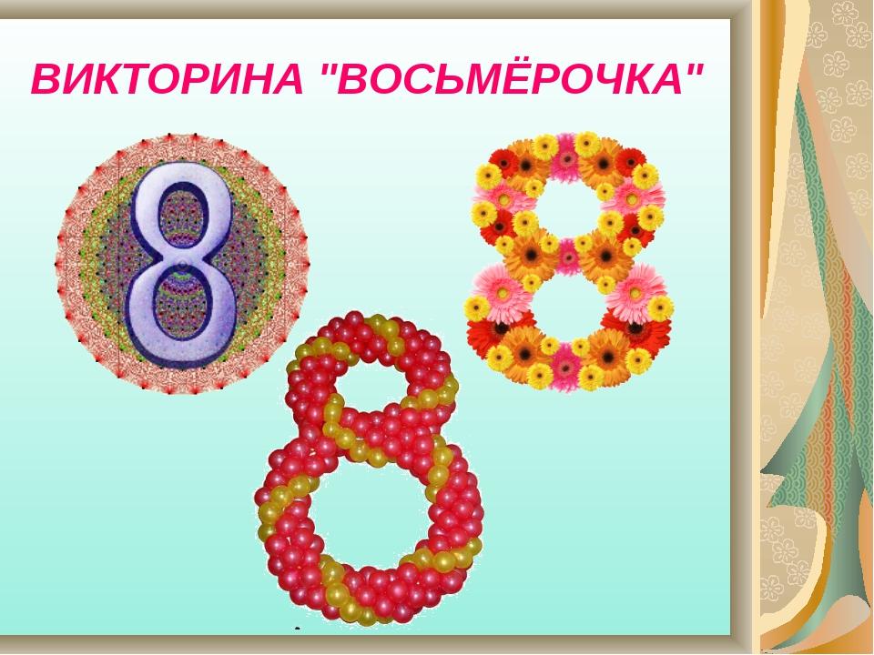 "ВИКТОРИНА ""ВОСЬМЁРОЧКА"""