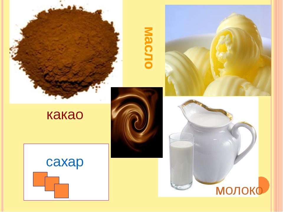 сахар какао масло молоко