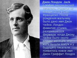 Джек Лондон Jack London американский писатель. Родился 12 января 1876 в Сан