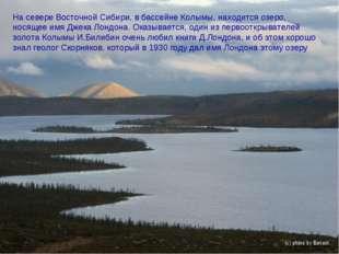 На севере Восточной Сибири, в бассейне Колымы, находится озеро, носящее имя Д