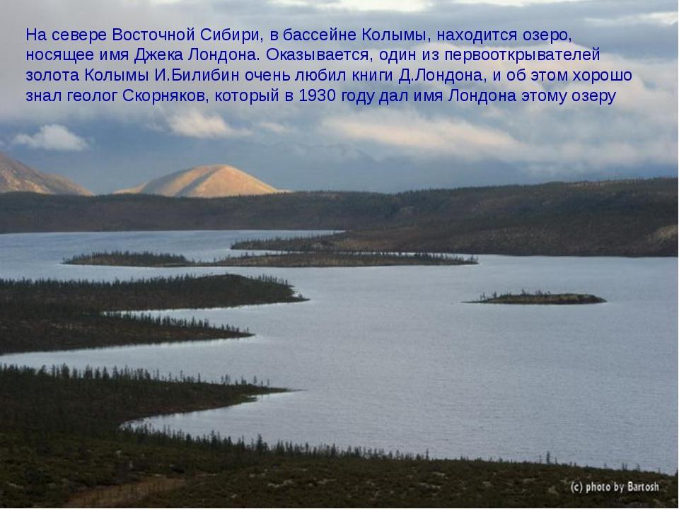 На севере Восточной Сибири, в бассейне Колымы, находится озеро, носящее имя Д...