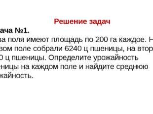 Решение задач Задача №1. Два поля имеют площадь по 200 га каждое. На первом