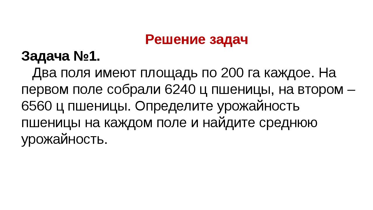 Решение задач Задача №1. Два поля имеют площадь по 200 га каждое. На первом...