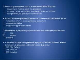 5.Типы выравнивания текста в программеWord бывают: по длине, по левому краю
