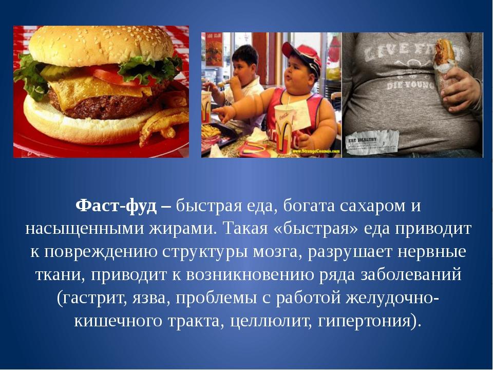 Фаст-фуд – быстрая еда, богата сахаром и насыщенными жирами. Такая «быстрая»...