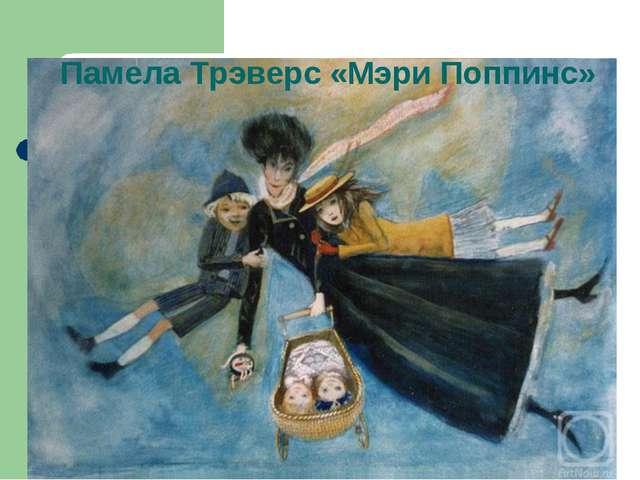 Памела Трэверс «Мэри Поппинс»