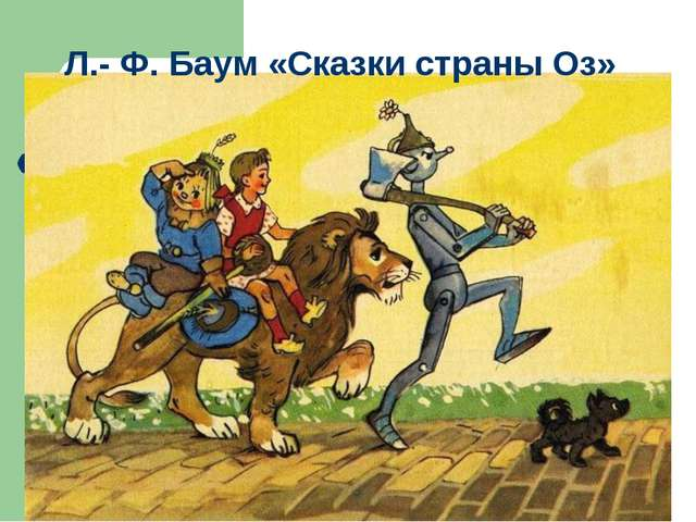 Л.- Ф. Баум «Сказки страны Оз»
