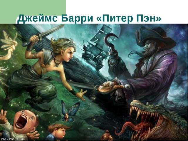 Джеймс Барри «Питер Пэн»
