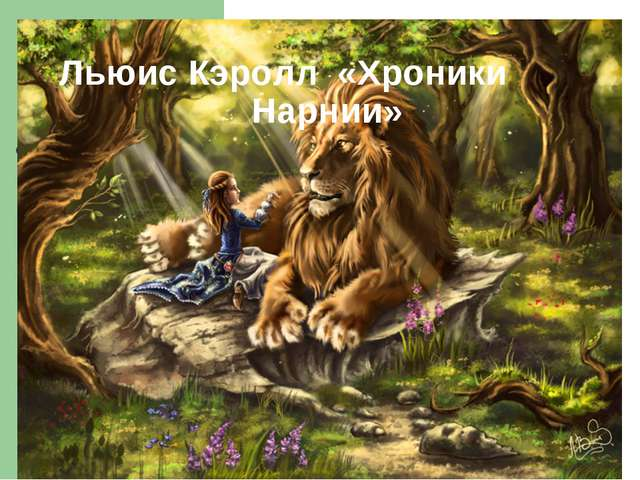 Льюис Кэролл «Хроники Нарнии»
