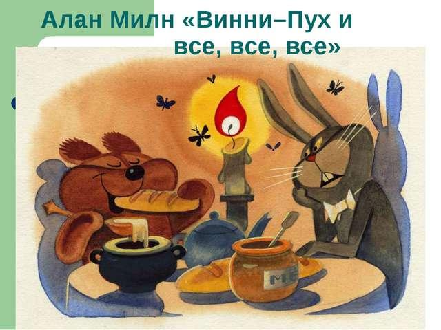 Алан Милн «Винни–Пух и все, все, все»