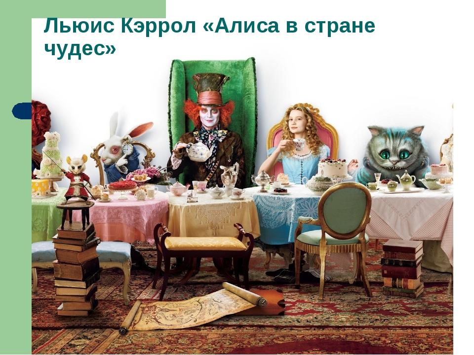 Льюис Кэррол «Алиса в стране чудес»