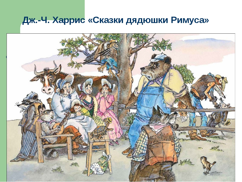 Дж.-Ч. Харрис «Сказки дядюшки Римуса»