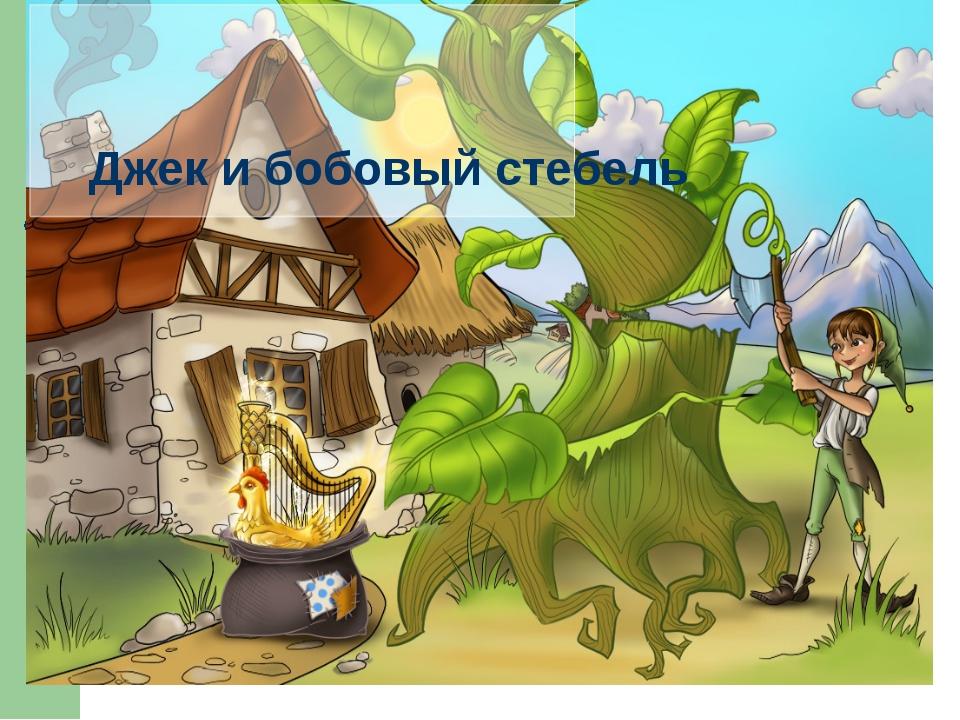 Порномультфильмы про джека придурка бесплатно