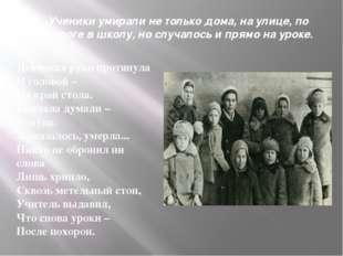 Ученики умирали не только дома, на улице, по дороге в школу, но случалось и п