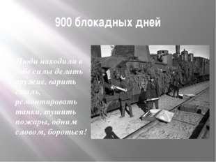 900 блокадных дней Люди находили в себе силы делать оружие, варить сталь, рем