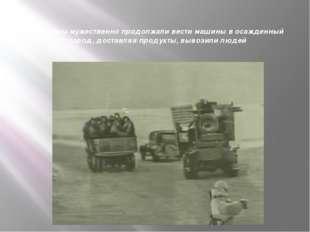 Шоферы мужественно продолжали вести машины в осажденный город, доставляя прод