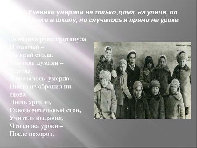 Ученики умирали не только дома, на улице, по дороге в школу, но случалось и п...