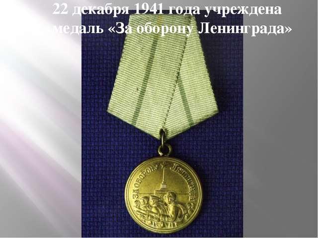 22 декабря 1941 года учреждена медаль «За оборону Ленинграда»