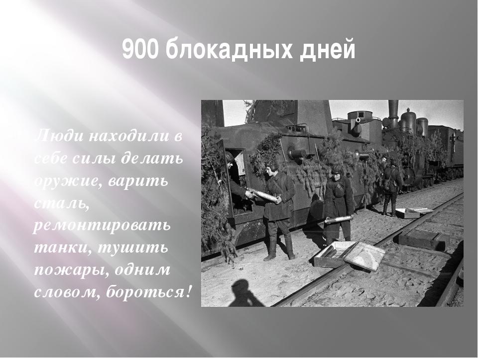 900 блокадных дней Люди находили в себе силы делать оружие, варить сталь, рем...
