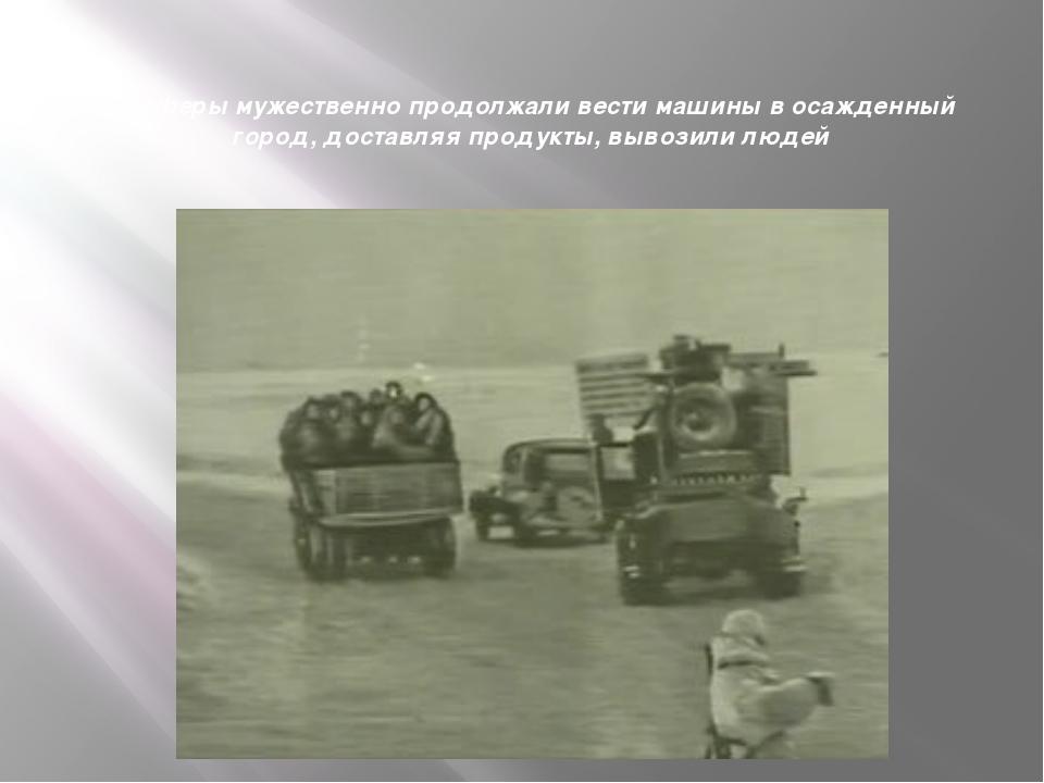 Шоферы мужественно продолжали вести машины в осажденный город, доставляя прод...