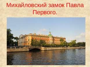 Михайловский замок Павла Первого.