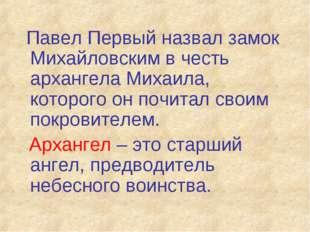 Павел Первый назвал замок Михайловским в честь архангела Михаила, которого о
