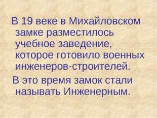 В 19 веке в Михайловском замке разместилось учебное заведение, которое готов