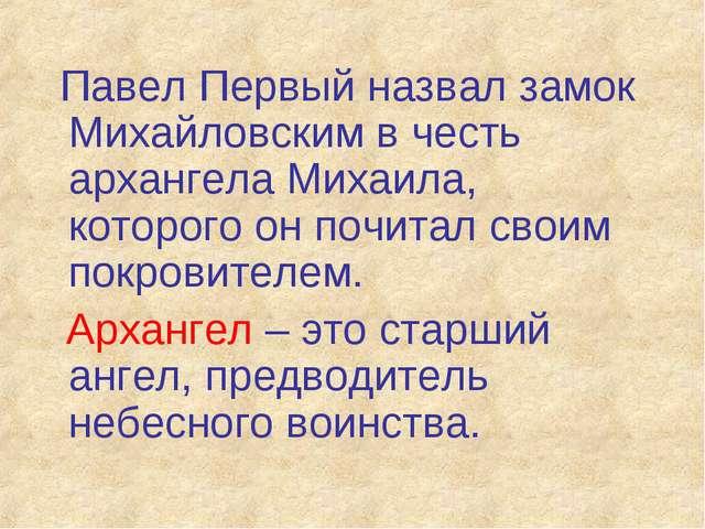 Павел Первый назвал замок Михайловским в честь архангела Михаила, которого о...