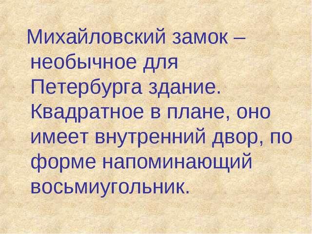 Михайловский замок – необычное для Петербурга здание. Квадратное в плане, он...