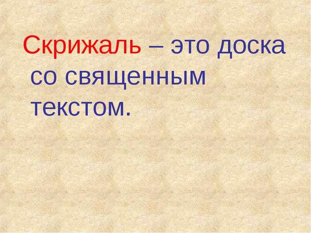 Скрижаль – это доска со священным текстом.