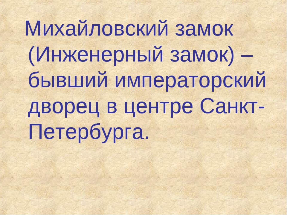 Михайловский замок (Инженерный замок) –бывший императорский дворец в центре...