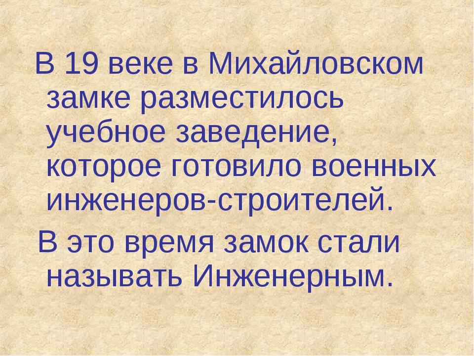 В 19 веке в Михайловском замке разместилось учебное заведение, которое готов...