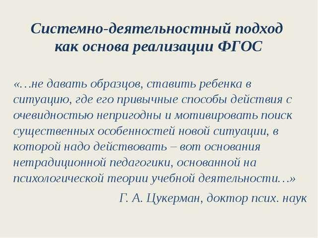 Системно-деятельностный подход как основа реализации ФГОС «…не давать образцо...