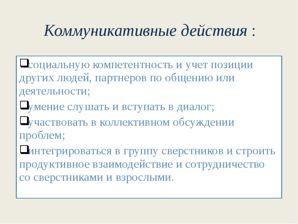 Коммуникативные действия : социальную компетентность и учет позиции других лю...
