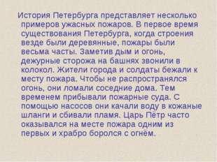 История Петербурга представляет несколько примеров ужасных пожаров. В первое