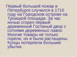 Первый большой пожар в Петербурге случился в 1710 году на Городском острове