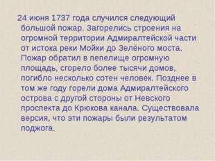 24 июня 1737 года случился следующий большой пожар. Загорелись строения на о
