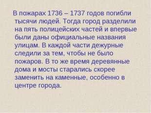 В пожарах 1736 – 1737 годов погибли тысячи людей. Тогда город разделили на п