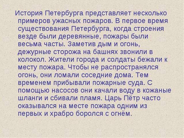 История Петербурга представляет несколько примеров ужасных пожаров. В первое...