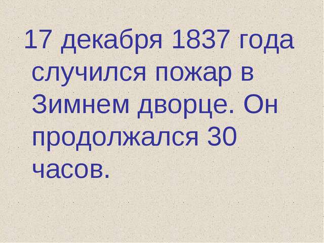 17 декабря 1837 года случился пожар в Зимнем дворце. Он продолжался 30 часов.