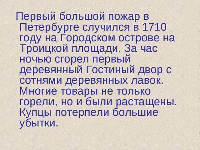 Первый большой пожар в Петербурге случился в 1710 году на Городском острове...
