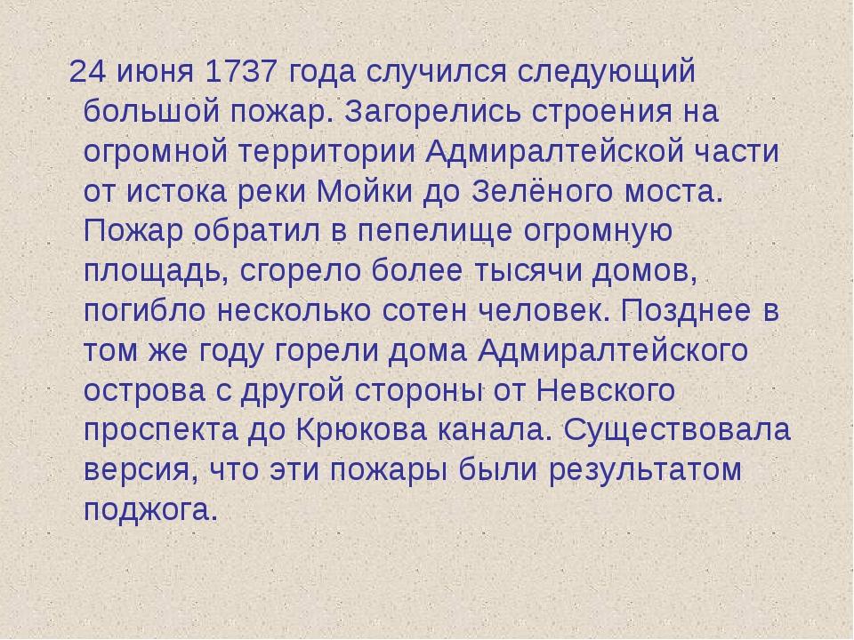 24 июня 1737 года случился следующий большой пожар. Загорелись строения на о...