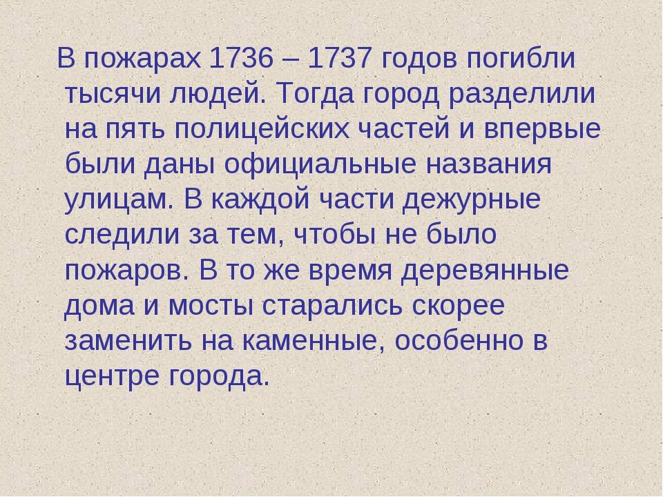В пожарах 1736 – 1737 годов погибли тысячи людей. Тогда город разделили на п...